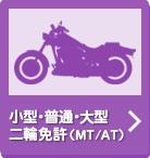 小型・普通・大型二輪免許(MT/AT)
