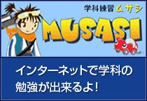 MUSASI インターネットで学科の勉強が出来るよ!