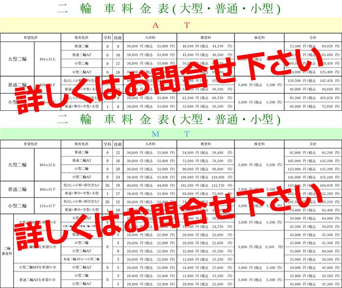 ★料金表_10%【2019.10.1~】 (二輪HP用)