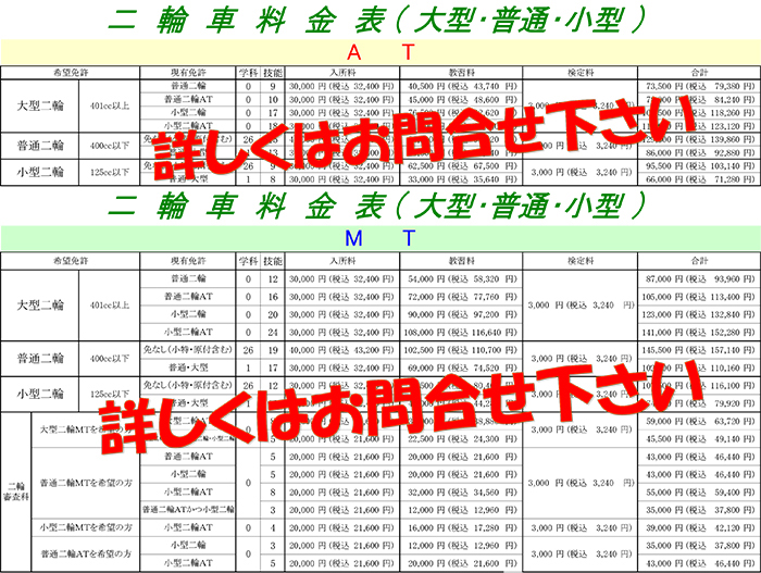 ★料金表_8%【H26.4.1~】 (二輪HP用)